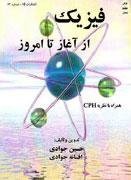 فیزیک، از آغاز تا امروز در یک کتاب