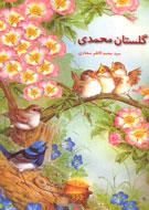 گلستان محمدي