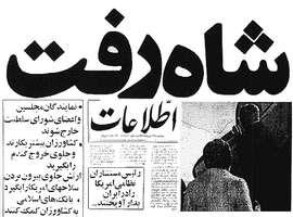 تابلو نوشتههاي زيبا و خواندني( از جنگ و دوران انقلاب )