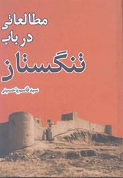 «مطالعاتی در باب تنگستان» منتشر شد