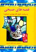 """مجموعه کامل آثار """"صبحی"""" منتشر شد"""