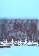 """خاطرات """"سه هزار روز اسارت"""" حسن نوری منتشر شد"""