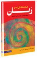 «مقدمهای بر زبان» منتشر شد N00033793-b