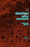 تصویر كتاب