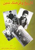 تصویر کتاب استاد فرحبخش ستودی نمین