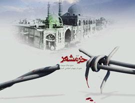 برگزاری مسابقه اینترنتی بهمناسبت سالروز آزادسازی خرمشهر