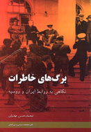 """Pages of memoirs of Iran-Russia relations"" published"
