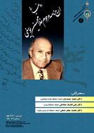 ارج نامه دکتر غلامحسین یوسفی