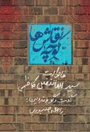 کتاب کوچه نقاشها سیدابوالفضل کاظمی