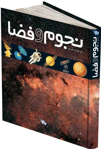 فرهنگنامه نجوم و فضا