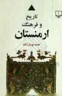«تاريخ و فرهنگ ارمنستان» به چاپ سوم رسيد