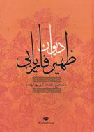 ایبنا - «دیوان ظهیر فاریابی» منتشر شد