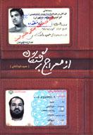 كتاب از معراج برگشتگان حمید داوودآبادی
