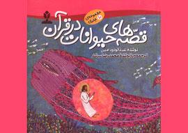 قصههای حيوانات در قرآن