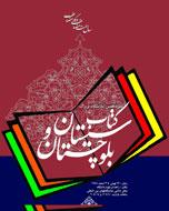 افتتاح الدورة ال13 لمعرض كتاب سيستان وبلوجستان