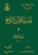 نگاهي به كتاب «تفسير القرآن الكريم: تفسير سوره بقره(1)»
