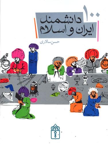 کتاب 100 دانشمند ایران و اسلام
