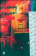 """The Amityville Horror"" hits Iranian bookshelves"