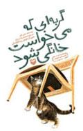 «گربهای كه میخواست خانگی شود» بعد از چهارده سال آمد