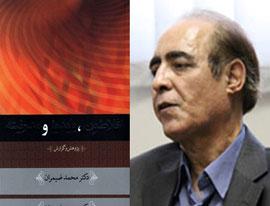 محمد ضیمران ـ تصویر کتاب