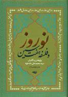 «نوروز و فلسفه هفتسين»؛ ديرينه يادگار فرهنگ ايران