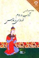 باورها و رفتارهاي مردم فارس در روزهاي نوروز