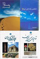 معرفي جاذبههاي طبيعي و تاريخي ايران در انتشارات ايرانشناسي
