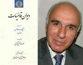 سیدجلال حسینیبدخشانی/ تصویر روی جلد «دیوان قائمیات»