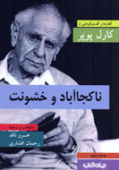 Karl Popper's book reaches third print in Iran