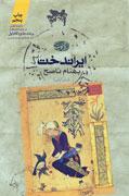 http://ibna.ir/images/docs/000145/n00145638-b.jpg