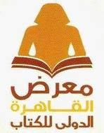آمادگي قاهره براي میزباني چهل و چهارمین نمایشگاه بینالمللی کتاب