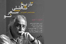 محمد شمس لنگرودی. متولد ۲۶ آبان در لنگرود