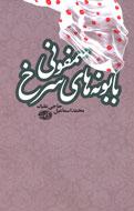 http://www.ibna.ir/images/docs/000150/n00150331-b.jpg