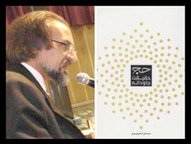 علیاصغر موسوی