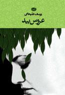 http://www.ibna.ir/images/docs/000154/n00154346-b.jpg