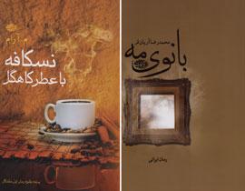 تصویر روی جلد دو کتاب