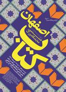 هشتمین نمایشگاه استانی کتاب اصفهان آغاز شد