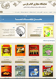 New bookselling website launched in Iran: Parsi-book.ir