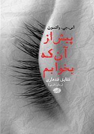 تصویر روی جلد کتاب