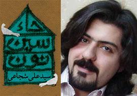 سید علی شجاعی/ روی جلد کتاب