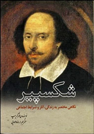 Shakespeare in Iran