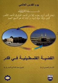 """صدور كتاب """"فلسطين في فكر الامام الخميني (رض)"""" في تونس"""