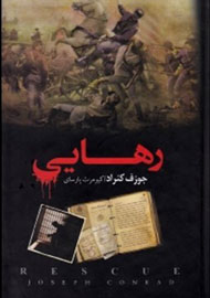 Iran reprints 'The Rescue' of Joseph Conrad