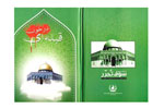 'Qibla in Blood' released in Afghanistan
