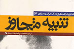 Book to be released in Arabic on Iraq's invasion of Iran