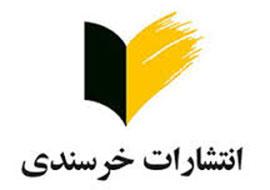 حقوق کارمند جهاد دانشگاهی اخبار حقوقی