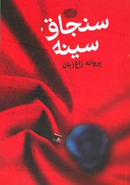طرح روي جلد كتاب