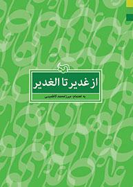 Image result for کتاب «از غدیر تا الغدیر»