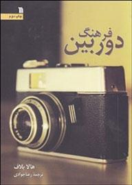 روی جلد کتاب