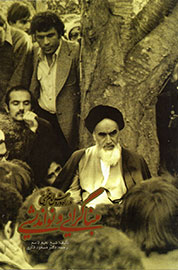 Book released on originality and modernism of Imam Khomeini's method